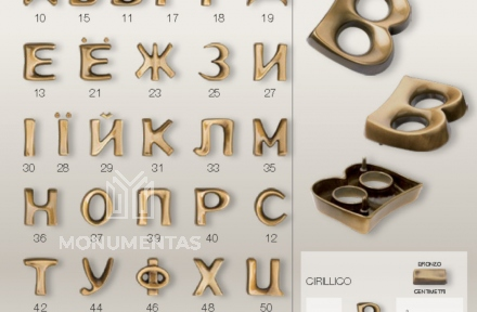 Bronzinės raidės Mundial Cirillico