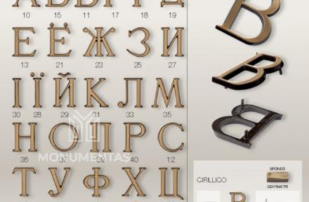 Bronzinės raidės Romano Cirillico